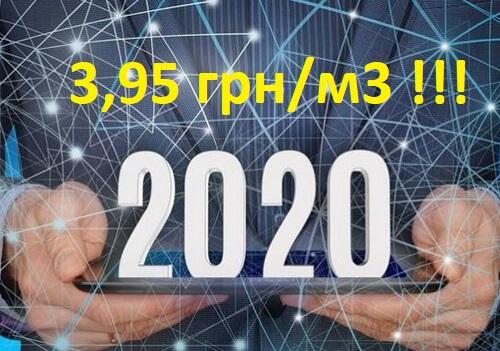 3,95 грн/м3!!! — Рекордно низька ціна за ГАЗ у лютому 2020. Комуналка знову знижена (Офіційно НафтоГаз)