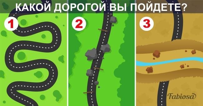 Якою дорогою ви підете? Відповідь багато розповість про вас!